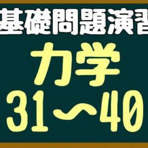【問題演習】力学31~40  高校物理編