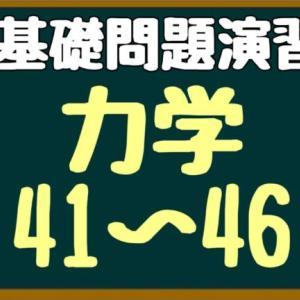 【問題演習】力学41~46 高校物理編