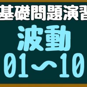 【問題演習】波動01~10 物理基礎編