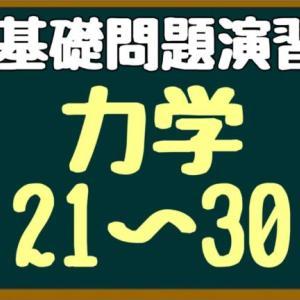 【問題演習】力学21~30  物理基礎・高校物理編