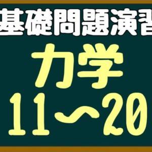 【問題演習】力学11~20  物理基礎編