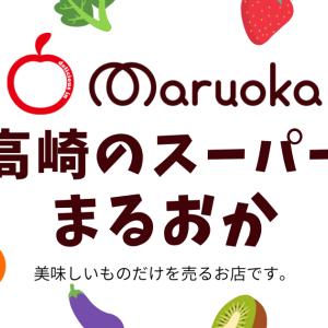 自然派食品スーパーまるおかin高崎「美味しい物だけを売るお店です」