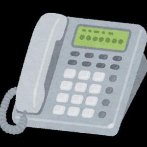 みんな電話を取りたがらない…