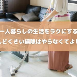 【一人暮らしの生活をラクにする方法3選】めんどくさい掃除はやらなくてよし!