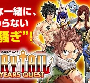 TVアニメ化決定!『FAIRY TAIL 100 YEARS QUEST』