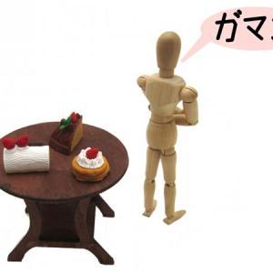 食事制限ダイエットが辛いからできない方に!我慢できないから続かない【リバウンドで失敗】