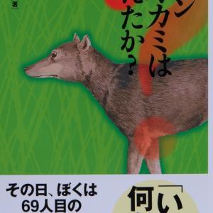 ニホンオオカミのこと〜part《8》 〜「ラストウルフ」〜