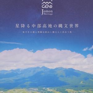 歴史のストーリーの中へ 〜世界遺産と日本遺産