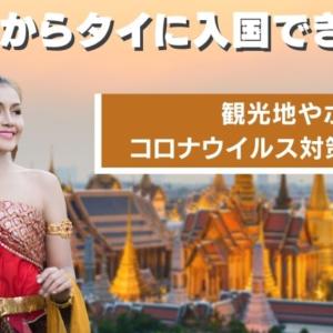 最新  タイ渡航情報 9月19日(日)               バンコク開放時期が大揉め チェンマイ・ホアヒン・パタヤの隔離なし入国は結局?