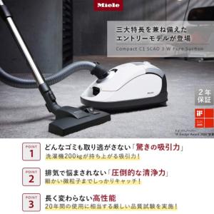 Miele ミーレ 高性能 紙パック式掃除機☆レビュー