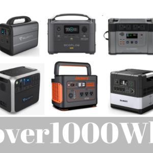 2021年版【超大容量ポータブル電源】1000Wh超えのおすすめ機種を紹介 | 電子レンジ・エアコンも動く