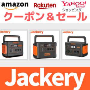 お値打ち情報も【Jackery】ポータブル電源&ソーラーパネルのクーポン&セール