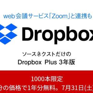 作業効率瀑上がりツール!「Dropbox」スマホでもパソコンでも簡単データ共有