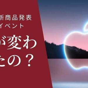 9/15Appleイベントで発表された新商品は何がどう変わったの?