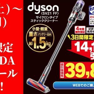 ヤマダ電機決算セール:ダイソンスティッククリーナー「SV21FF」がお買い得!