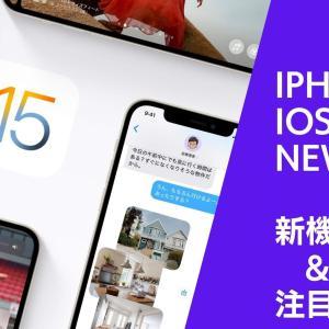 iPhoneのOS「iOS15」がリリース!新機能や対応機種を解説