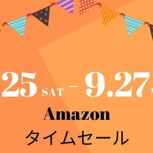 2021年9月 Amazonタイムセール祭り(9/25~9/27)お買い得、おすすめ商品紹介!