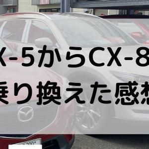 CX-5(KE)からCX-8(21年Lパケ)への乗り換えレビュー!