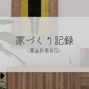 【家づくり】資金計画#02