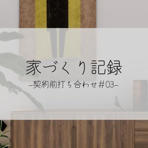 【家づくり】契約前打ち合わせ#03