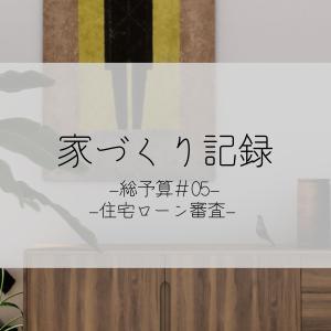【家づくり】総予算・ローン審査#05
