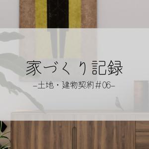 【家づくり】土地・建物契約#06