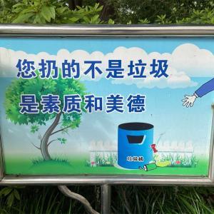 【標語で学ぼう中国語(環境標語 第4回)】您扔的不是垃圾 是素质和美德