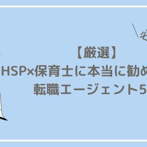 【徹底比較】HSP保育士におすすめする転職エージェント5選
