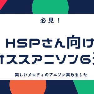 【歌詞が良い】HSPさんおすすめアニソン6選