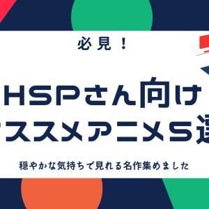 【名作】HSPさんにおすすめする最高のアニメ5選