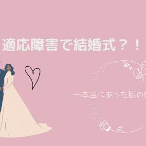 【体験談】元保育士が適応障害の診断を受けたまま結婚式をした話