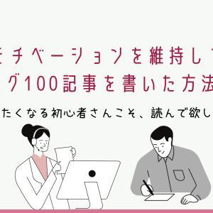 【モチベーションを維持して】ブログで100記事書いた方法6選