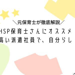 【元保育士が解説】HSPにおすすめ!時給が高い保育士の派遣社員ってどうなの?