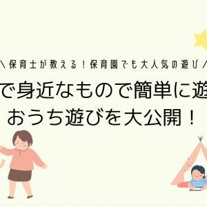 【保育園でも大人気!】親子で、簡単に今すぐ楽しめるお家あそび!