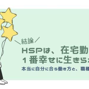 HSPは結局、在宅勤務が1番幸せな件