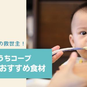 【離乳食作りに!】おうちコープおすすめ食材8選