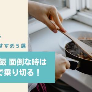 【おうちコープ】めんどくさい昼ご飯に!おすすめ商品5選