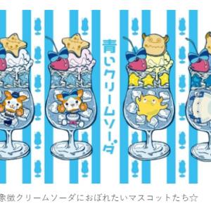 自家製「青いクリームソーダ」(*^○^*)☆