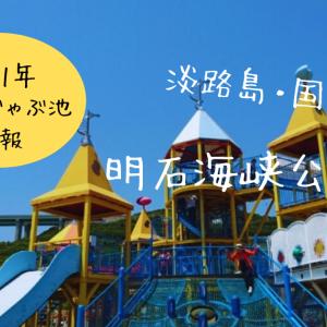 【最新】淡路島・明石海峡公園夢っこランド・じゃぶじゃぶ池