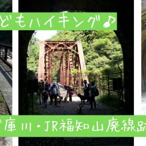 『武庫川・廃線ハイキング』JR福知山線跡を子どもと一緒にドキドキワクワクが満載!