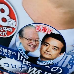 令和三年横浜市長選挙、決着す