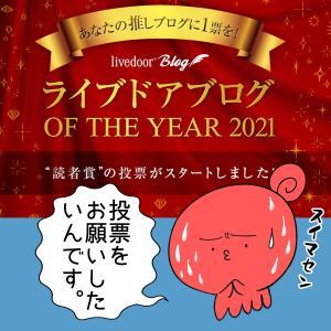 ライブドアブログ of the year 2021