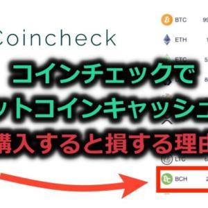 【コインチェックでビットコインキャッシュを購入すると損する理由】
