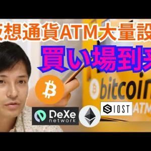 仮想通貨ATMが大量設置🏧アルトコイン買い場到来⁉️【仮想通貨 BTC ETH XRP IOST DEXE チャート分析】
