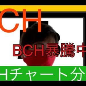 【ビットコインキャッシュ】BCH暴騰中BCHチャート分析#仮想通貨#btc #ビットコインキャッシュ