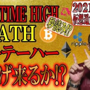 【仮想通貨ビットコイン&アルトコイン分析】✨BTC✨ALL TIME HIGHなるか!?アルトコインにも注目!!