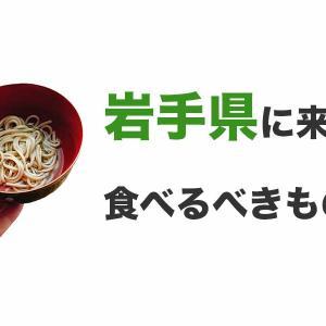 岩手県に来たら食べるべきもの3選!【思い出重視】
