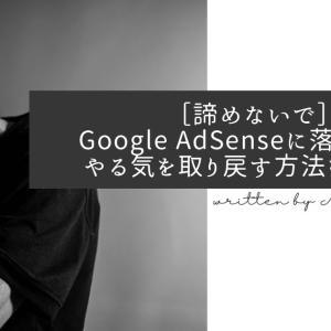 [諦めないで]Google AdSenseに落ちた後にやる気を取り戻す方法を考えてみる