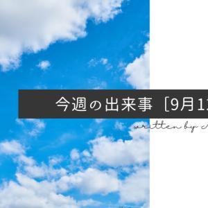 今週の出来事[9月12日〜]