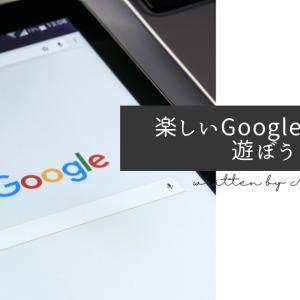 楽しいGoogle翻訳で遊ぼう